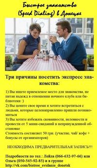 Экспресс Знакомства В Донецке