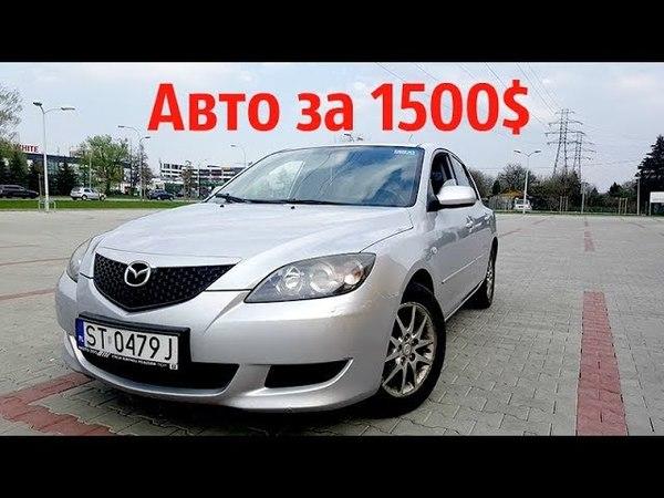 Авто з Польщі Mazda 3 1 6 d 2004 рік за 1500$