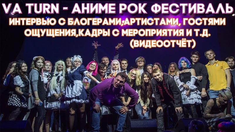 Аниме фестиваль VA Turn. Аниме Фестивали в России. Интервью с Соеров Шоу , Анкорд , Тарелко и др.