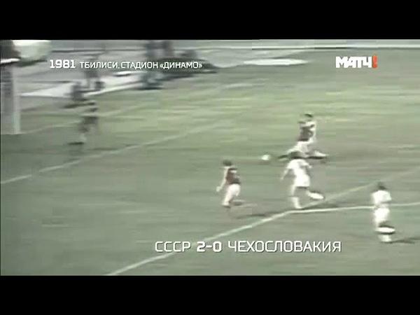 1981 (28.10) USSR - Czechoslovakia - 2-0 WC qualifying match