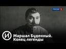 Маршал Буденный. Конец легенды Телеканал История