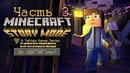Хэппи енд Зачем Minecraft Story Mode - Эпизод три Да где же оно Часть 3