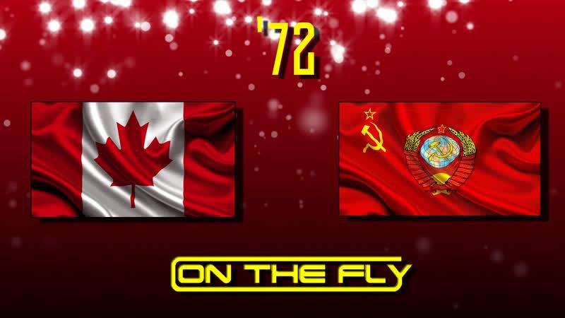 Суперсерия 1972. 2 игра. Канада - СССР.1