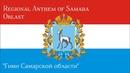 Regional Anthem of Samara Oblast- Гимн Самарской области