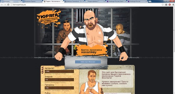 Тюряга взломать бесплатно : Wormix читы скачать бесплатноСтоимость прокачки
