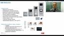 Вебинар АББ_Домофонная система ABB Welcome. Обзор функциональных возможностей.