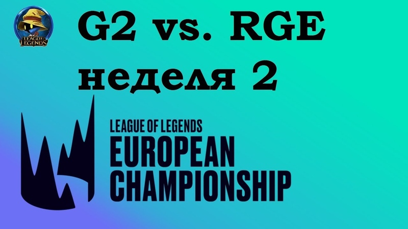 G2 vs. RGE Must See Week 2 LEC 2019 Чемпионат Европы LCS EU G2 Esports против Team Rogue