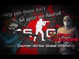 Клиника Live №106 | Играем с подписотой в Counter-Strike Global Offensive
