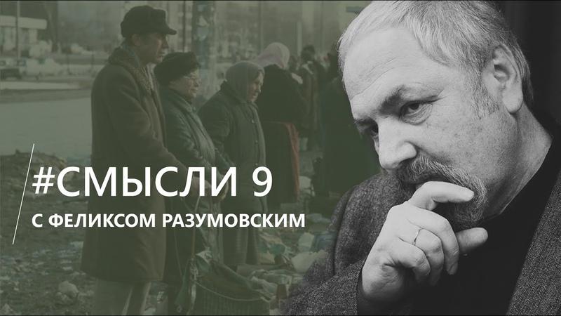 Смысли О 90-х, Ненастье, бандитах, царьках и природе русской смуты