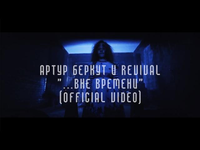 Артур Беркут и REVIVAL - Вне времени (2016)