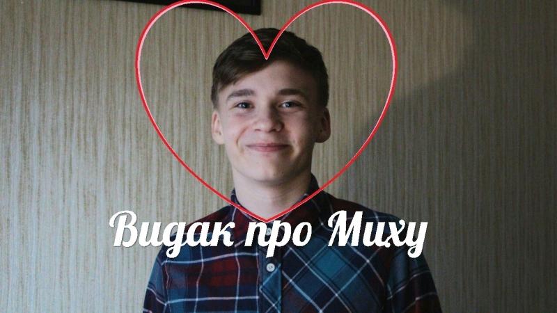 Видео Про Мишу Мигеля Шевцова Брата