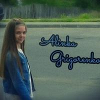 Alina Grigorenko