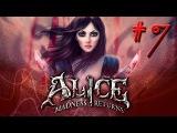 Alice Madness Returns с Бэлой Вито #7 НУ ВСЁ КРЫСА ТЫ ОТХВАТЫВАЕШЬ!