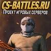 Игровой проект CS 1.6 - Cs-Battles.Ru