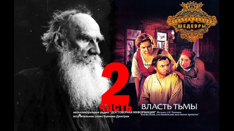 Лев Толстой ВЛАСТЬ ТЬМЫ ч2 интеллектуальное радио ДОСТОВЕРНАЯ ИНФОРМАЦИЯ