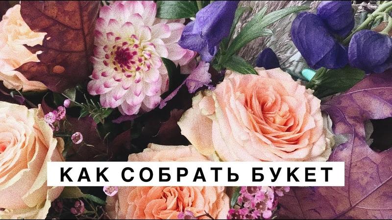 ОСЕННИЙ БУКЕТ ИЗ ГЕОРГИН . Мастер-класс по флористике