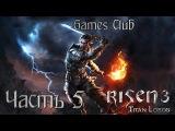 Прохождение игры Risen 3: Titan Lords часть 5
