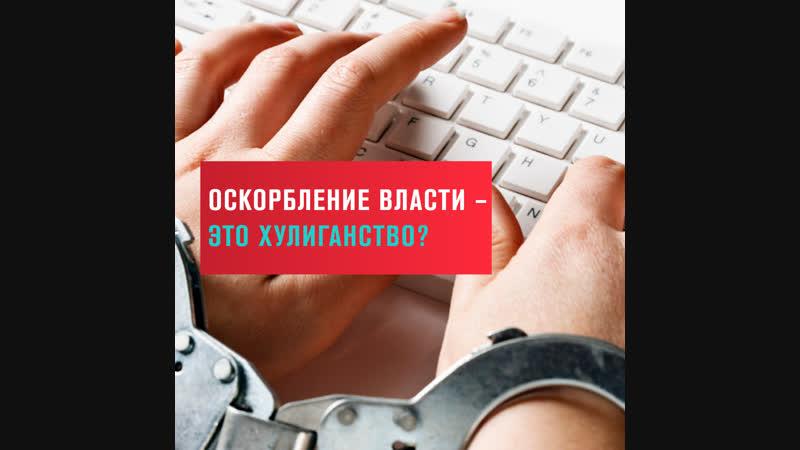 Россиян предлагают штрафовать за оскорбление власти и государства в интернете