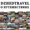 DzhEdTravel о путешествиях