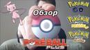 Обзор Poke Ball plus - почти настоящий покебол! Nintendo Switch
