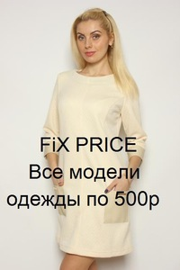 Женская Одежда Прайс