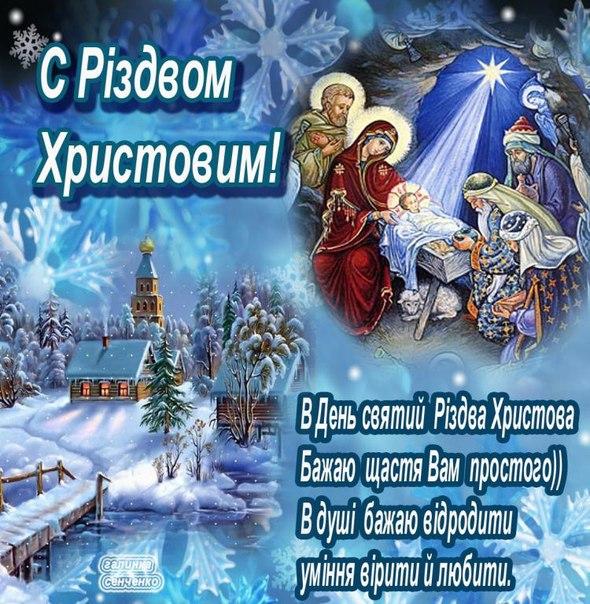 Поздравления с рождеством українською мовою