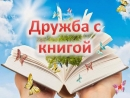 Центральная детская библиотека МУК ЦБС г. Подольска на открытии Недели детской книги 22 марта 2018 года.