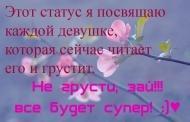 Не грусти...