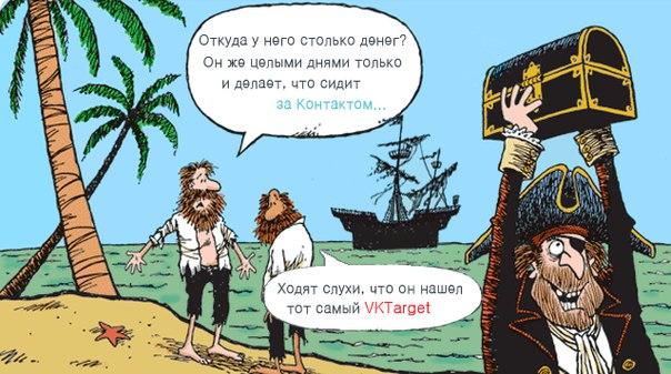 Постоянно сидишь Вконтакте. Зарабатывай на этом деньги!