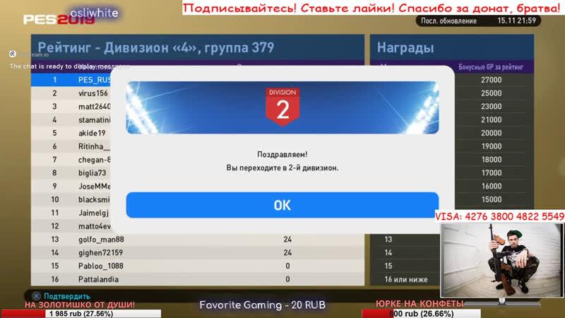 PES 2019 - MY CLUB 56 - НУ ГДЕ КУЛИБАЛИ!