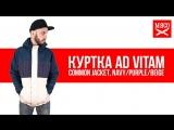 Куртка Ad Vitam - Common Jacket, Navy/Purple/Beige. Обзор