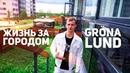 Gröna Lund | Шведская деревня