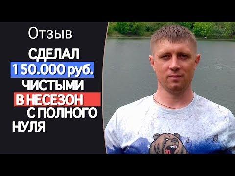 Евгений Шашко об обучении у Василия Белоусова. Дропшиппинг на миллион.