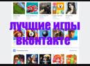 Об играх ВКонтакте
