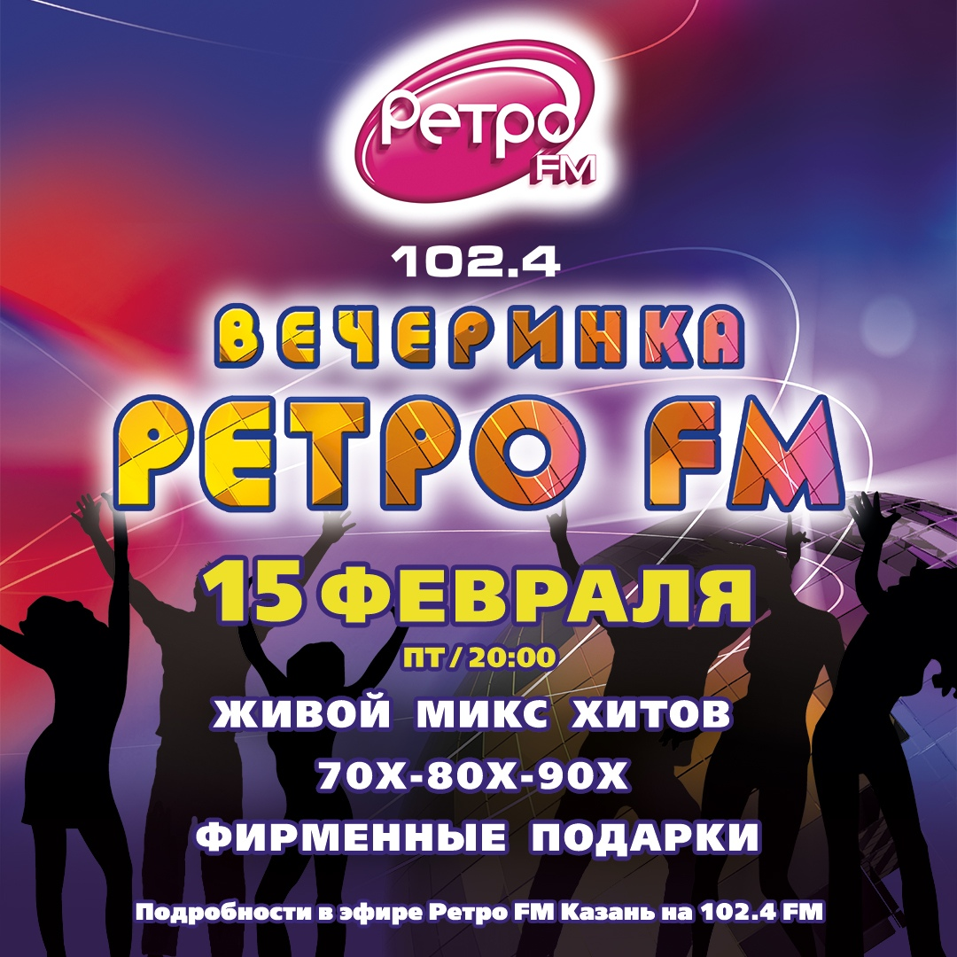 Афиша Казань Вечеринка «Ретро FM», 18 января в Максимилианс