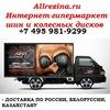 Allrezina.ru- Wheels&Tyres