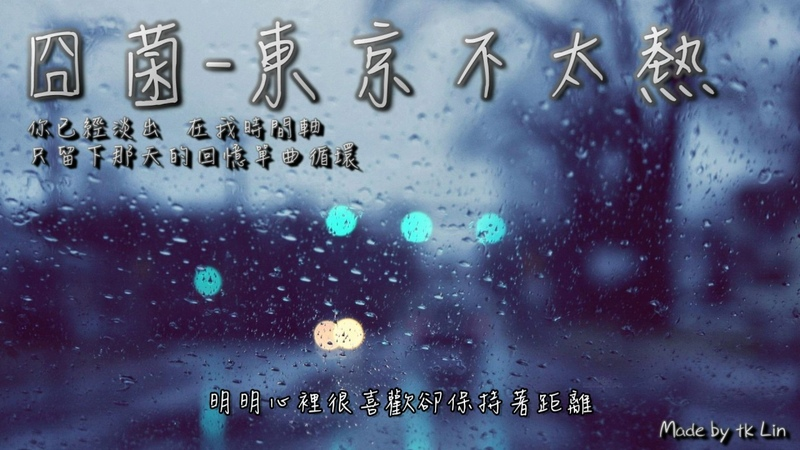 【tk極推薦】封茗囧菌 - 東京不太熱 It is not very hot Tokyo [ High Quality Lyrics ]