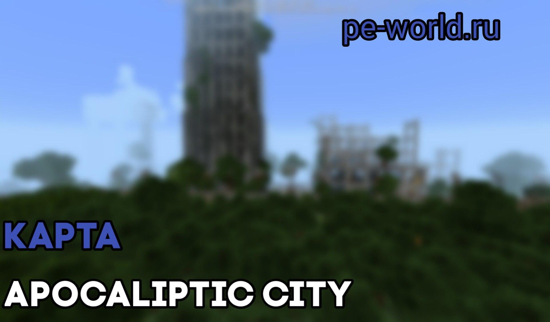 Превью для «КАРТА APOCALIPTIC CITY | MINECRAFT POCKET EDITION 1.0.4.1»