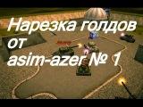 Танки Онлайн | Нарезка голдов от asim-azer № 1
