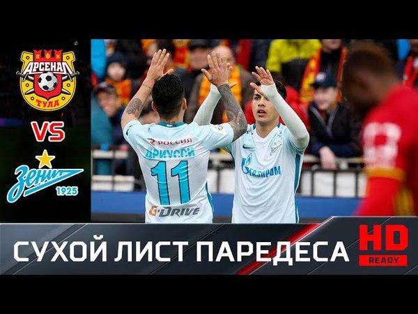 Леандро Паредес забил прямым ударом с углового в матче «Арсенал» - «Зенит»