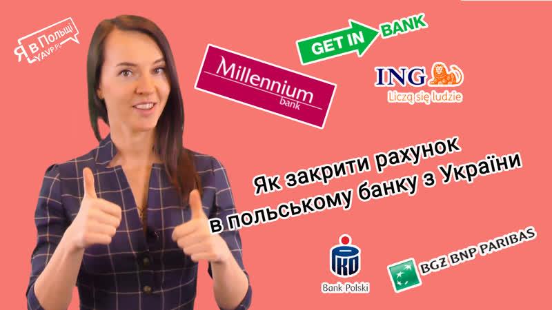Як закрити рахунок в польському банку з України