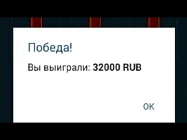Выиграл 32000 тыс рублей в 1xgamesСсылка 1xbet в описание под видео