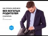 Бесплатный семинар для тех, кто хочет открыть свой бизнес