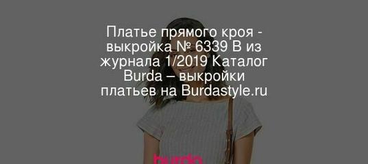 0e6ea662000 Платье прямого кроя - выкройка № 6339 B из журнала 1 2019 Каталог Burda –  выкройки платьев на Burdas.