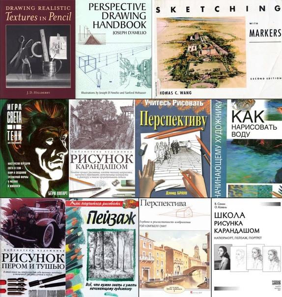 Книги для художников