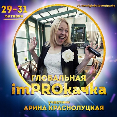 Арина Краснолуцкая