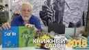Борис Алмазов о книгах, подарках и планах