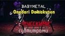 BABYMETAL - Onedari Daisakusen [Русские субтитры] | Live Compilation