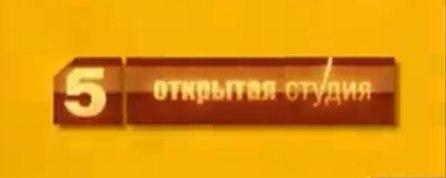 Открытая студия (Петербург-5 канал, 07.06.2008) Рецепт молодости