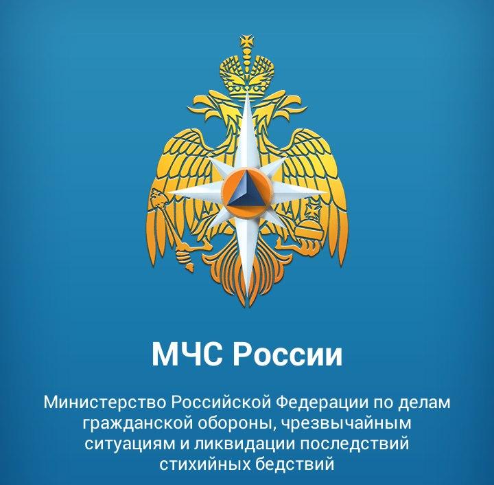 Официальное приложение МЧС Android